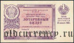 Денежно-вещевая лотерея 1960 года, 4 выпуск