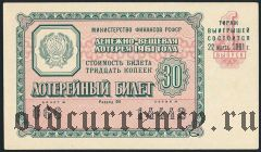 Денежно-вещевая лотерея 1961 года, 1 выпуск