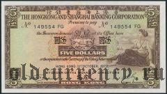 Гонконг, 5 долларов 1973 года