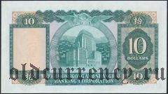 Гонконг, 10 долларов 1979 года