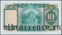 Гонконг, 10 долларов 1983 года
