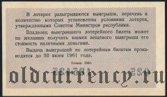 Денежно-вещевая лотерея 1960 года, 3 выпуск