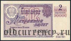 Денежно-вещевая лотерея 1962 года, 2 выпуск