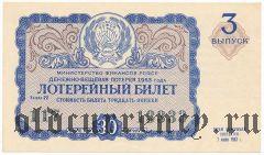 Денежно-вещевая лотерея 1963 года, 8 выпуск