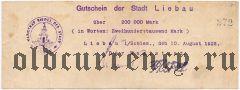 Либау (Liebau), 200.000 марок 1923 года