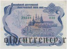 Внутренний выигрышный заем 1992 года, 500 рублей