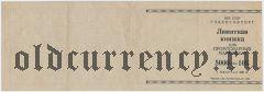 Лимитная книжка для промтоварных магазинов, Главособторг, 5000 - 10%, Рига 1946 год