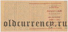 Лимитная книжка для ресторанов, 1000 - 30%, Чкаловособторг, 1946 год