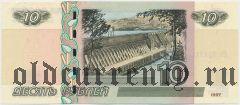 Россия, 10 рублей 1997 (модификация 2004) года
