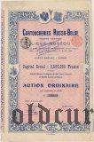 Общество Русско-Бельгийских патронных заводов в Льеже и Москве, ординарная акция 1899 года