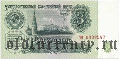 Россия, 3 рубля 1961 года. Серия: ти