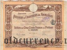 Общество Николаевских заводов и верфей, акция 500 франков 1911 года