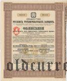 Общество Русских трубопрокатных заводов, 405 марок 1913 года