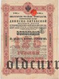 Общество Двинско-Витебской железной дороги, 20 фунтов 1894 года
