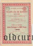 Ростовский трамвай, 100 франков