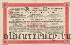 Общество Юго-Восточных железных дорог, 2000 марок 1898 года