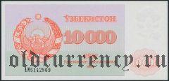 Узбекистан, 10.000 сум 1992 года. В.з. вар. 1