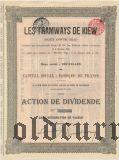 Общество Киевского трамвая, дивидентная акция 1905 года