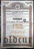 Золотой Заем, второй выпуск 1894 года, 125 рублей