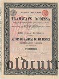 Одесский трамвай, 100 франков 1908 года