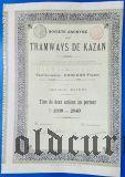 Одесский трамвай, 100 франков 1881 года. Вар. 1
