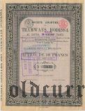 Одесский трамвай, 100 франков 1881 года. Надпечатка об увеличении капитала
