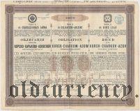 Общество Курско-Харьково-Азовской железной дороги, 100 фунтов 1888 года