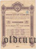 Общество Моршанско-Сызранской железной дороги, 125 рублей 1889 года