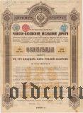 Ряжско-Вяземская железная дорога, 125 рублей 1889 года