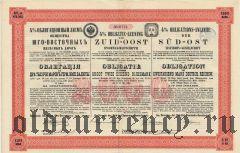 Общество Юго-Восточных железных дорог, 2000 марок 1897 года