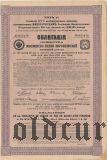 Общество Московско-Киево-Воронежской железной дороги, 187 руб. 50 коп. 1914 года