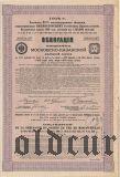 Общество Московско-Казанской железной дороги, 187 руб. 50 коп. 1914 года