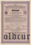 Общество Бухарской железной дороги, 187 руб. 50 коп. 1914 года
