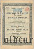 Харьковский трамвай, 50 франков