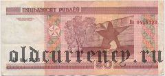 Беларусь, 50 рублей 2000 года