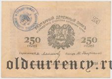 Ашхабад, 250 рублей 1919 года