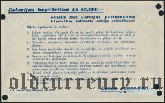 Латвийское общество трезвости, 8-я лотерея, 1938 год