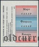 Талоны на сахар, Март, г.Москва