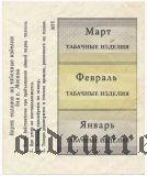 Талоны на табачные изделия, Март, г.Москва