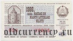 Латвия, денежно-вещевая лотерея 1986 года, 6 выпуск