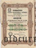 Общество Тульских меднопрокатных и патронных заводов, 187 руб. 50 коп. 1912 года