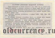 Денежно-вещевая лотерея 1958 года, 2 выпуск