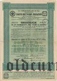 Общество Северо-Восточной Уральской железной дороги, 187 руб. 50 коп. 1912 года