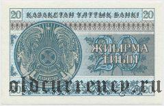 Казахстан, 20 тиын 1993 года