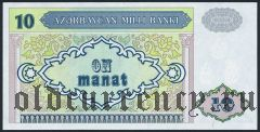 Азербайджан, 10 манат (1993) года