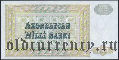 Азербайджан, 250 манат (1992) года