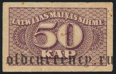Латвия, 50 копеек (1920) года