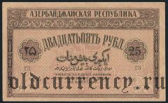 Азербайджан, 25 рублей 1919 года. Серия III