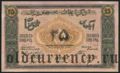 Азербайджан, 25 рублей 1919 года. Серия VIII