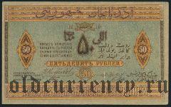 Азербайджан, 50 рублей 1919 года. Серия VI